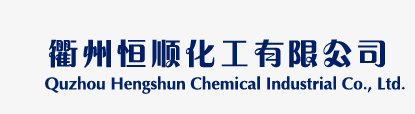 Quzhou Hengshun Chemical Industry Co.